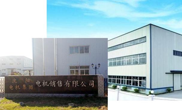 沈阳电机集团电机销售有限公司